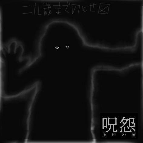 呪怨呪いの家サムネ.jpg
